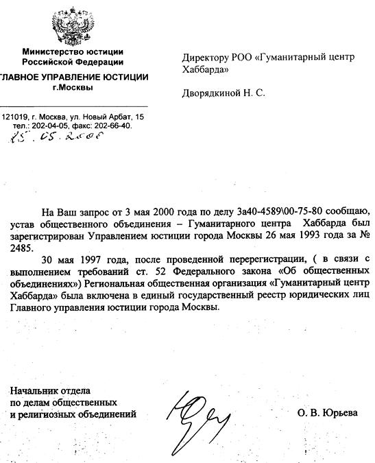 Официальных ответ о регистрации РОО ГЦХ.