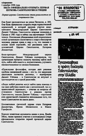газета «Авриани» писала: «Была официально открыта первая церковь Саентологии Греции».