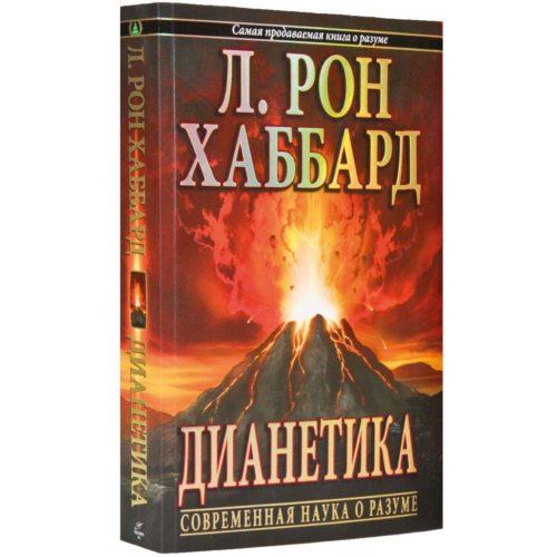 О книгах Л. Рона Хаббарда