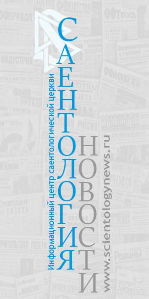 Баннер scientologynews.ru 300x600px