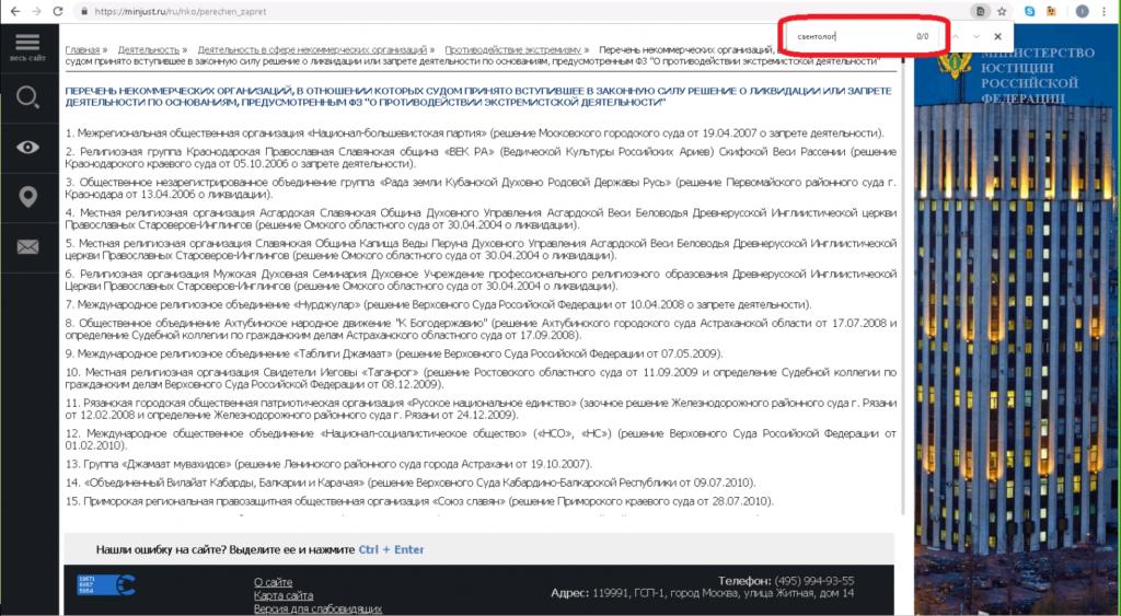 Снимок экрана сайта Министерства юстиции