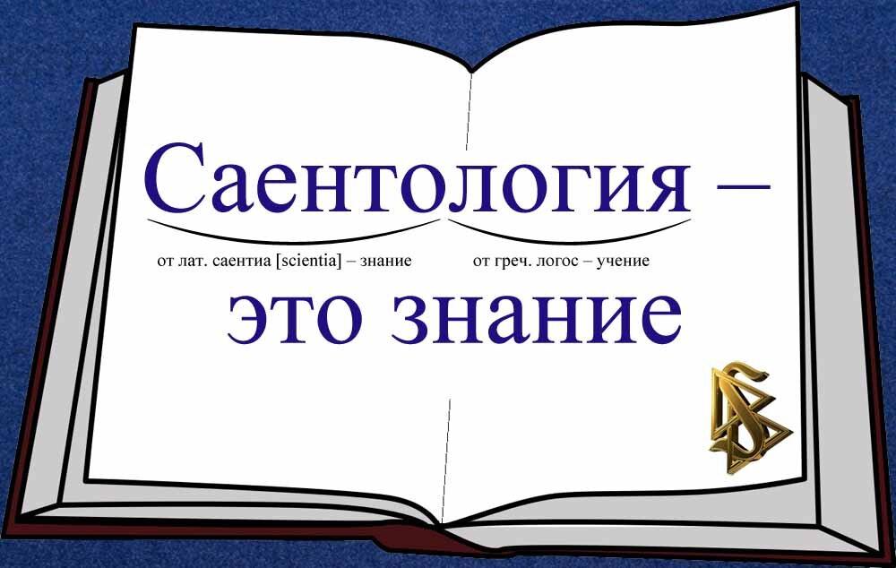 Саентология — это знание