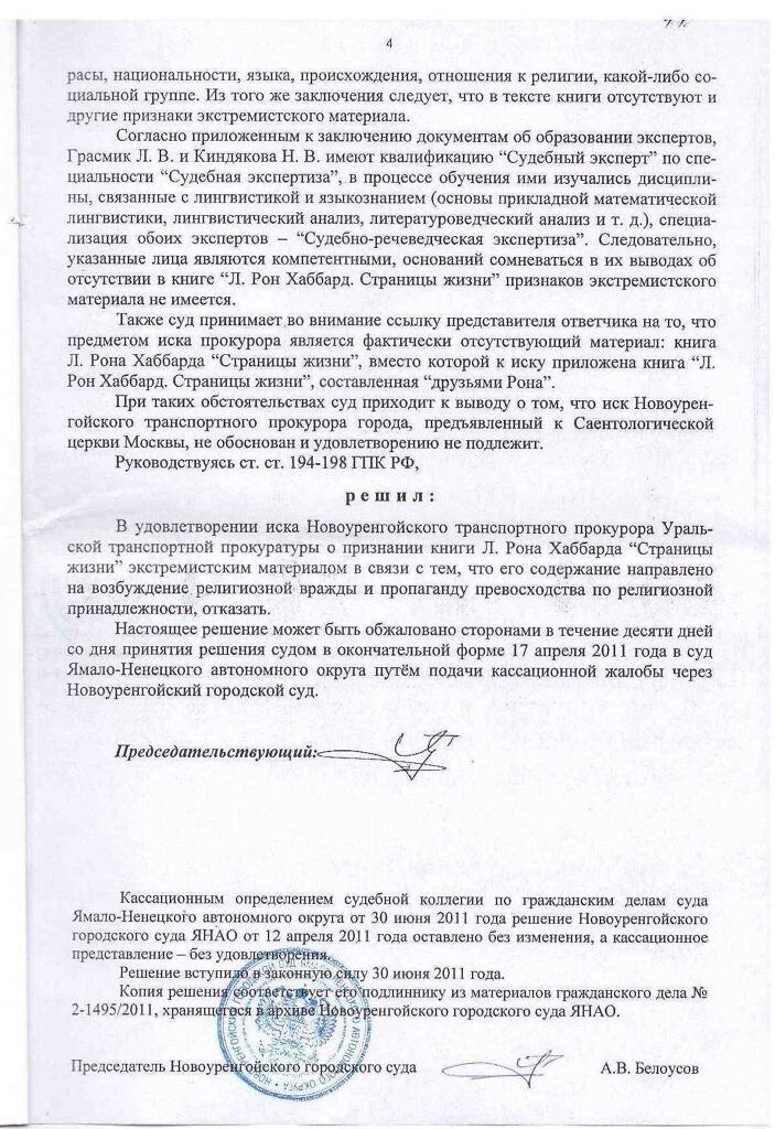Текст решения Новоуренгойского городского суда