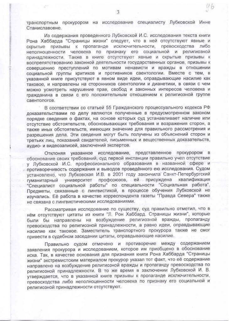 Кассационный суд ЯНАО оставил иск прокурора о признании книги «Л.Рон Хаббард. Страницы жизни» экстремистской без удовлетворения