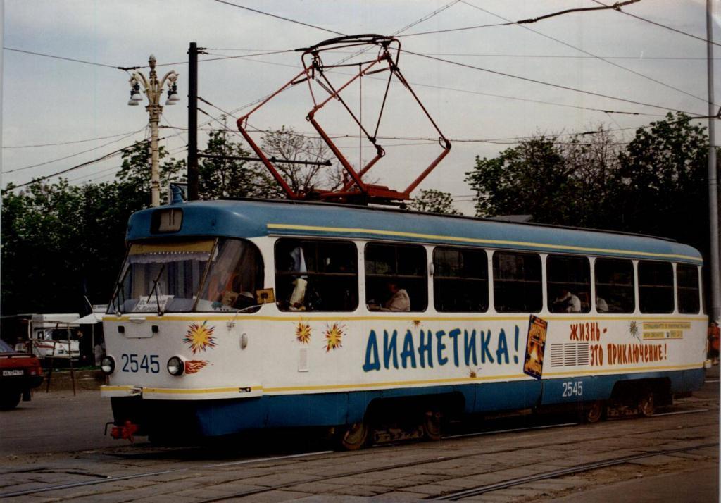 «Дианетический» трамвай в Москве, 1997