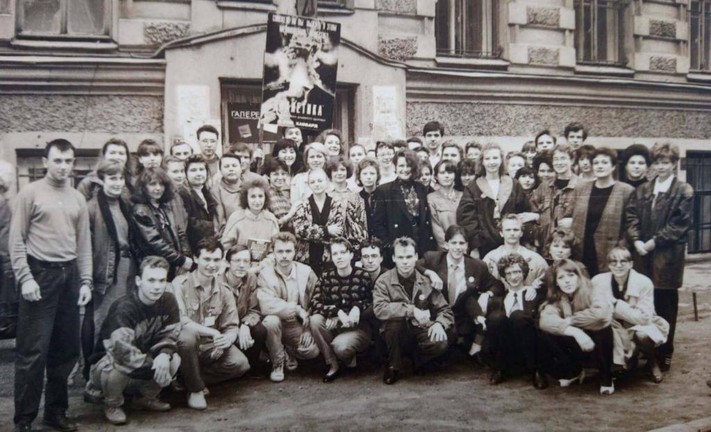 Группа саентологов Санкт-Петербург в 1994