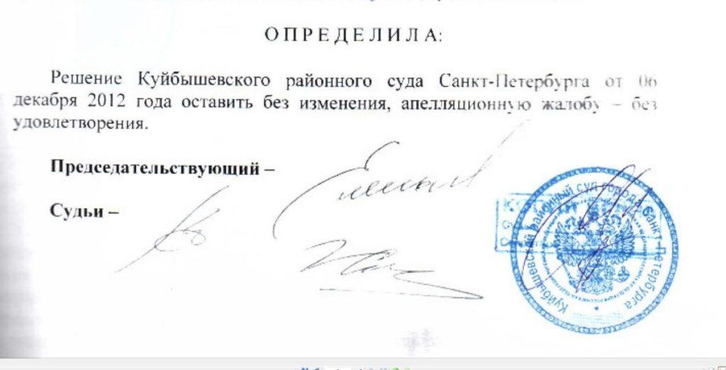 Городской суд Санкт-Петербурга оставил решение Куйбышевского районного суда Санкт-Петербурга от 06 декабря 2012 года без изменения