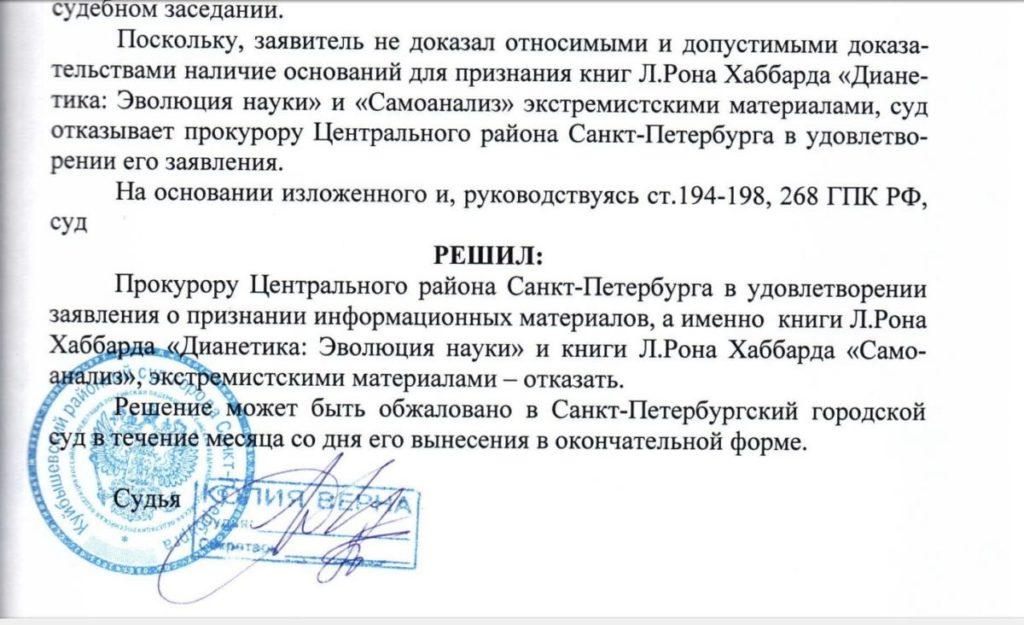 Решение Куйбышевского суда Санкт-Петербурга (6декабря 2012): <br>в книгах «Дианетика: эволюция науки» и «Самоанализ» нет экстремизма
